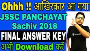 JSSC-PANCHAYAT-SACHIV-FINAL-ANSWER-KEY