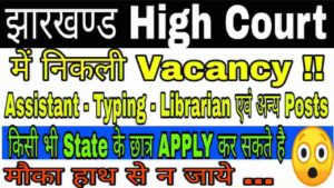 Jharkhand-High-court-vacancy-2018
