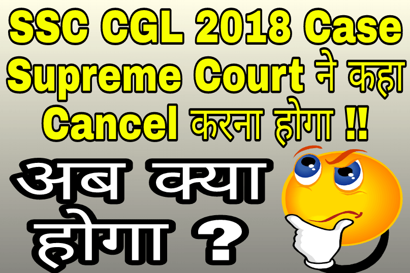 ssc-cgl-2017-case-update-by-supreme-court-29th-november