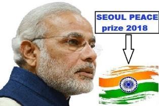 pm-modi-2018-seoul-peace-prize