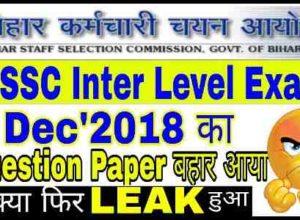 bssc-inter-level-exam-leaked-again-bssc-leak-news