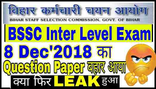 bssc-inter-level-exam-leaked-again-bssc-leak-news