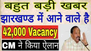 govt-jobs-in-jharkhand-in-2019-42000-new-job-vacancies-in-jharkhand