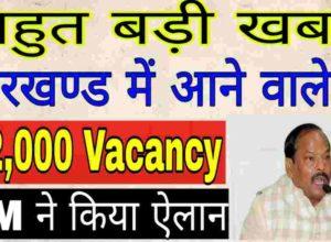 govt-jobs-in-jharkhand-in-2019-42000-new-job-vacancies-in-jharkhand