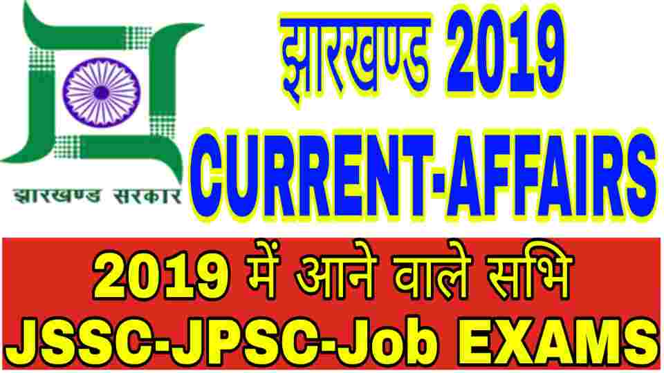 jharkhand-current-affairs-2019-in-hindi-jharkhand-current-affairs-2019-pdf