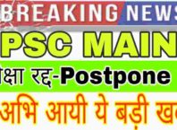 6th-jpsc-mains-exam-cancelled-postponed-6-वीं-jpsc-mains-परीक्षा-स्थगि