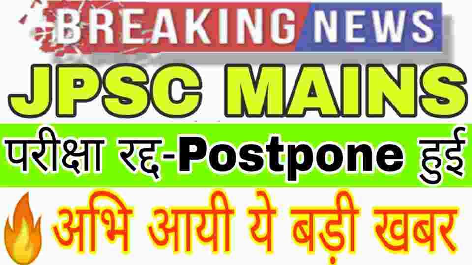 6th-jpsc-mains-exam-cancelled-postponed-6-वीं-jpsc-mains-परीक्षा-स्थगि