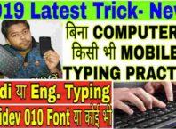 hindi-typing-test-online-krutidev-to-unicode