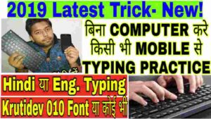 hindi-typing-test-online-krutidev-to-unicode