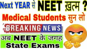 no-neet-from-2020-neet-latest-news
