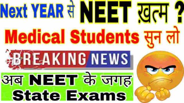 no-neet-from-2020-neet-latest-news