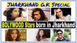jharkhand-gk-2019-bolywood-stars-born-in-jharkhand