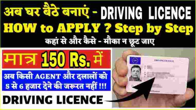driving licence online apply 2019