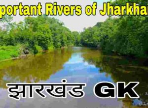 important-rivers-in-jharkand-jharkhand-ki-pramukh-nadiya-2019