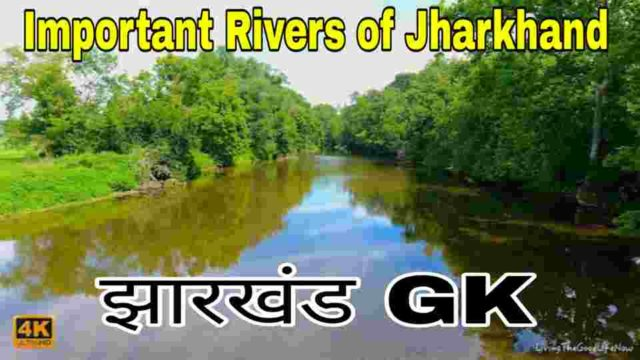 important-rivers-in-jharkand-jharkhand-ki-pramukh-nadiya-2019