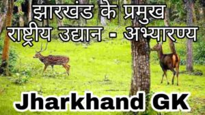 list-of-national-parks-and-wildlife-sanctuaries-of-jharkhand