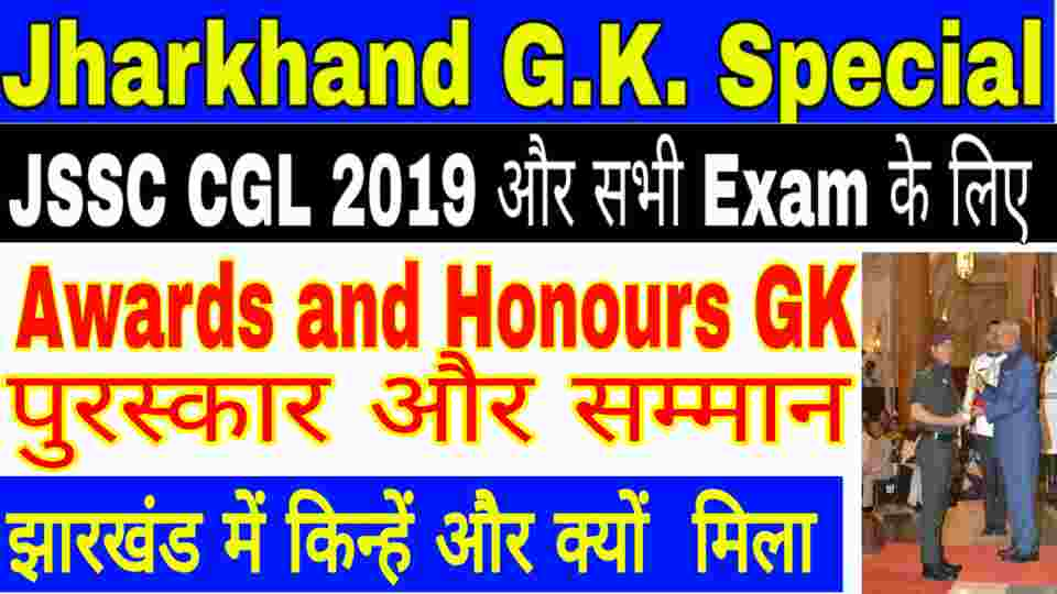 Awards and Honours Jharkhand GK 2019 - पुरस्कार और सम्मान झारखंड GK
