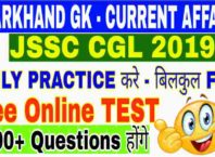jharkhand-gk-quiz-in-hindi