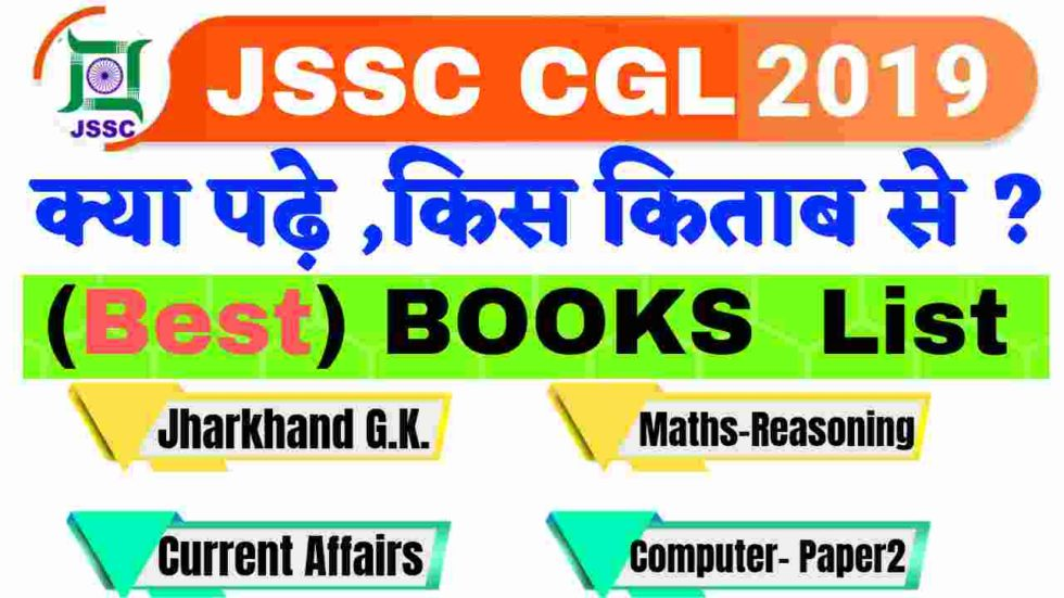 JSSC CGL 2019 BOOKS - BOOKS for JSSC CGL exam