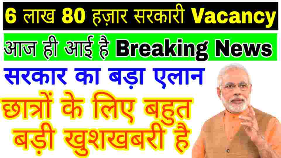 6 Lakh 80 Thousand+ JOB VACANCY Coming