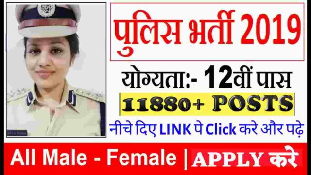 police-bharti-2019-latest-job-vacancy