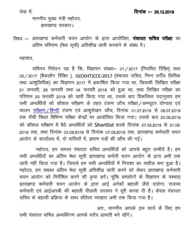 jssc panchayat sachiv result news 2020