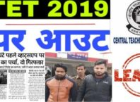 ctet question paper leak 2019