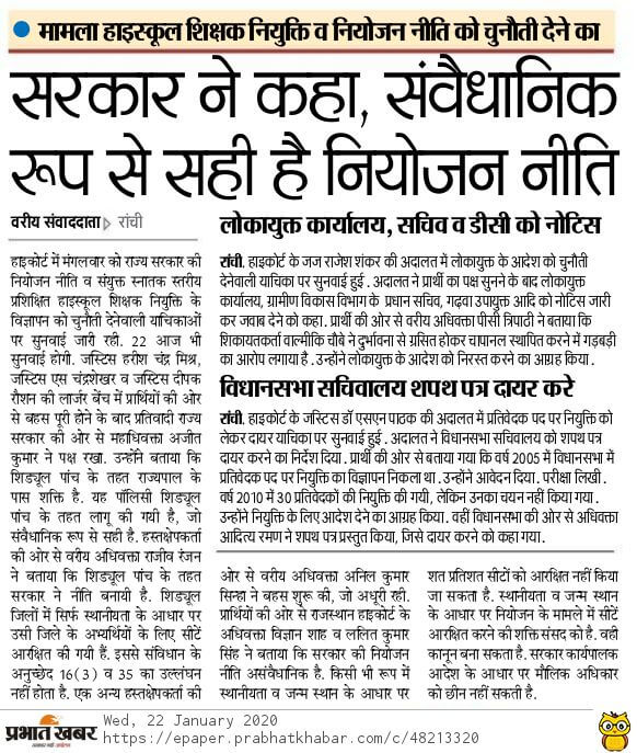 jharkhand niyojan niti news