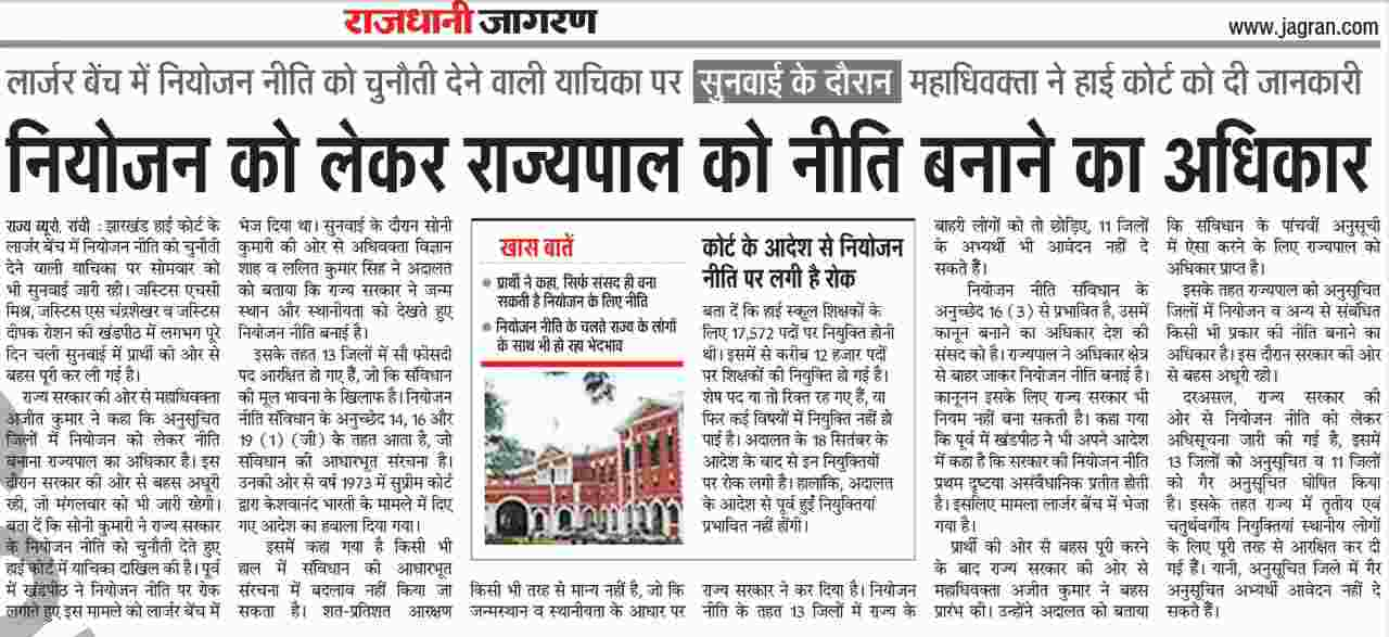 jssc panchayat sachiv result case 2020