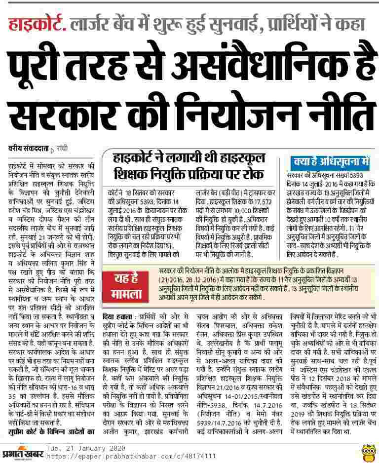 soni kumari vs jharkhand case news