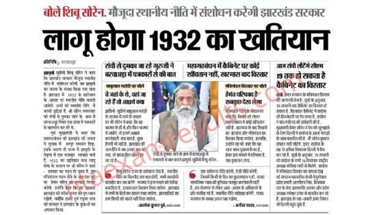 jharkhand 1932 khatiyan news