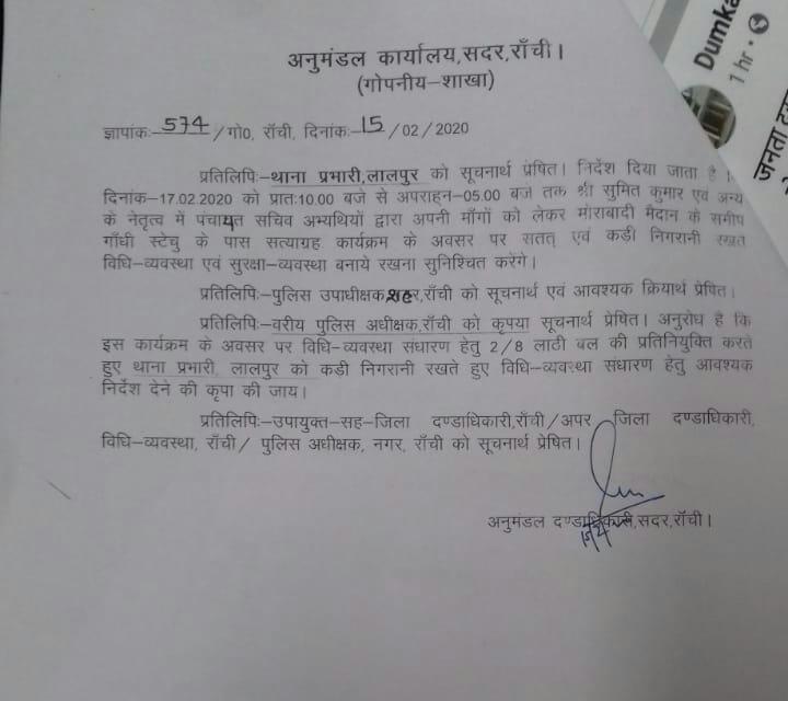 jssc panchayat sachiv result notice
