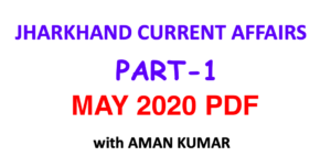 jharkhand current affairs may 2020