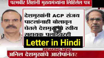 parambir singh letter to uddhav thackeray