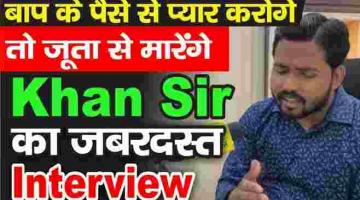 khan-sir-patna-real-name-interview-khan-sir-latest