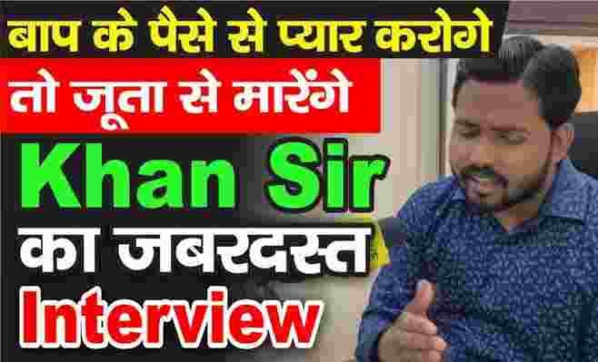 khan-sir-patna-interview-khan-sir-latest-news