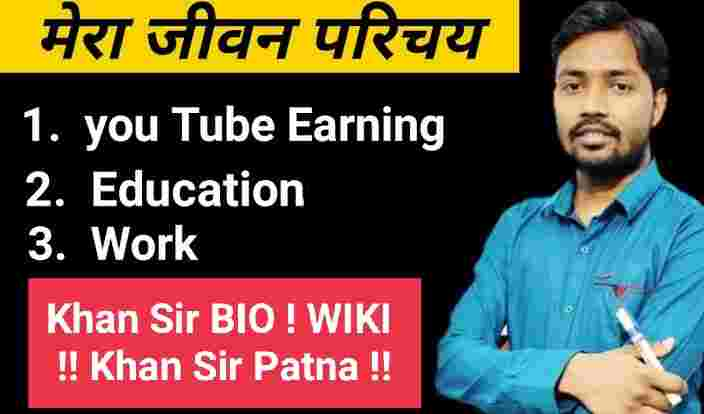khan-sir-wikipedia-khan-sir-biography-income-wife